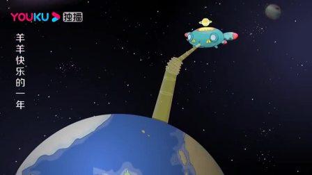 喜羊羊外星人来偷地球的能量,没想到能量这么多,管子被堵住了