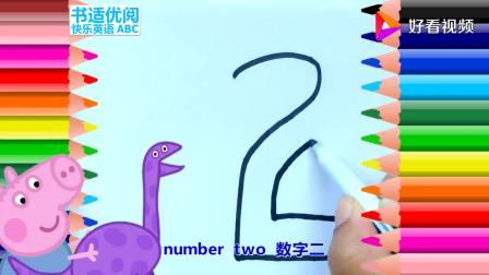 小猪佩奇的弟弟学习数字 书适优阅儿童英语简笔画