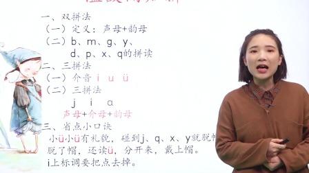 5、区分b、d和p、q.mp4
