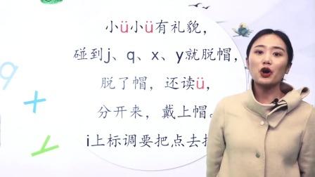 7、学习省点规则,区分ie、ei和ui、iu(1).mp4