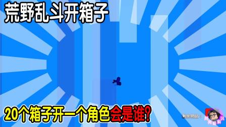 荒野乱斗27:荒野乱斗开箱子,20个箱子开一个角色会是谁?