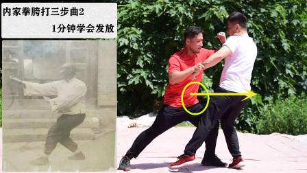内家拳胯打三步曲2:一出手对方动弹不得的方法
