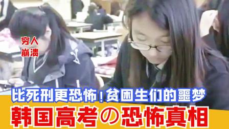 韩国高考的恐怖揭秘:比更残酷,穷学生永无出头之日!
