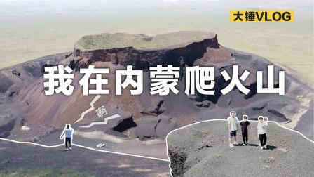 【大锤VLOG】我在内蒙爬火山