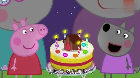 小猪佩奇:温蒂的生日蛋糕,中间竟有一个小房子,佩奇超心爱!