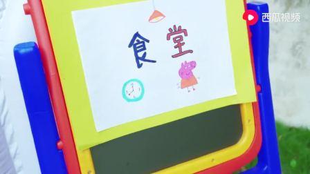 萌娃枫枫的小猪佩奇食堂开业啦!草莓汁和火腿肠都超级美味
