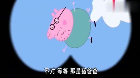 小猪佩奇:猪爸爸从飞机了掉下来, 猪妈妈去救他!