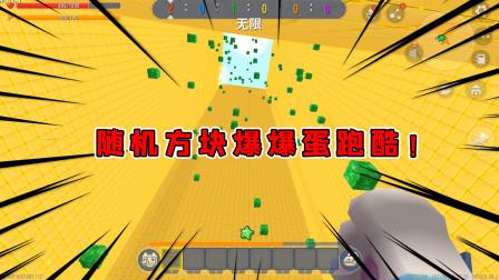 迷你世界你做半仙玩系列 随机方块爆爆蛋跑酷,半仙暗墨多米为了争第一各显神通
