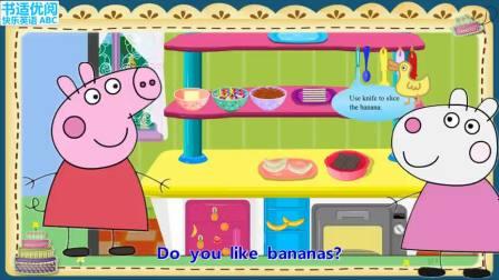 快乐英语小猪佩奇制作香蕉巧克力棒棒冰,儿童游戏儿童英语