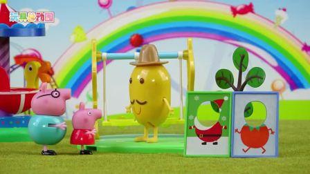 小猪佩奇尝试游乐场的新项目土豆先生热情拍照