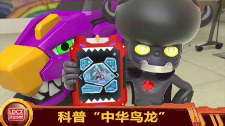 """百兽总动员:暗影队长介绍""""中华鸟龙""""和""""笨蛋气体"""""""