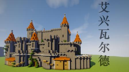 我还原了艾兴瓦尔德的城堡?!