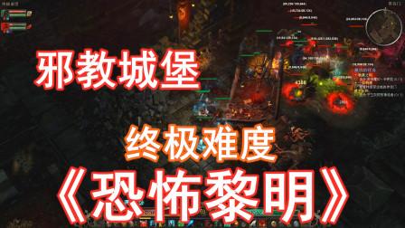 城堡丨恐怖黎明24 全剧情全DLC终极难度Grim Dawn