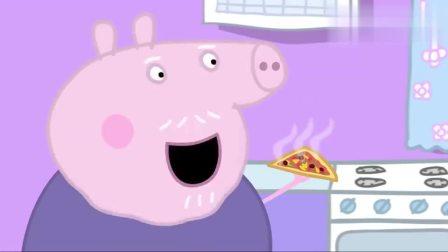 小猪佩奇:乔治喜欢吃披萨,结果却拒绝吃蔬菜,我却被小表情可爱到!