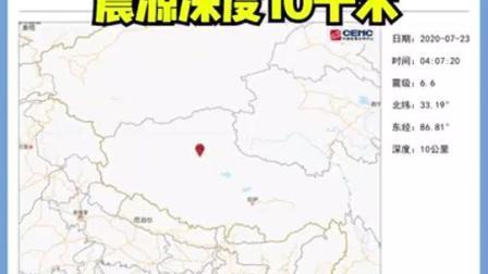 7月23日04时07分在那曲市尼玛县发生6.6级地震,暂无人员伤亡