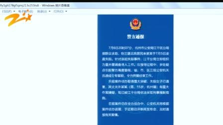 小强热线 2020 杭州警方今晚通报:来女士确认死亡  其丈夫有重大嫌疑已被控制