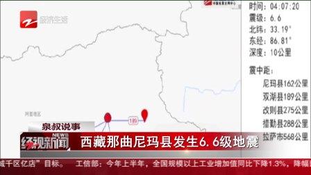 经视新闻 2020 那曲尼玛县发生6.6级地震