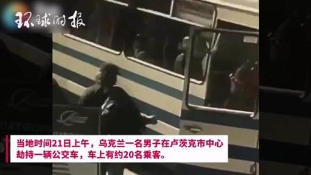 乌克兰公交劫持结束,总统满足了劫匪一个奇怪的要求。