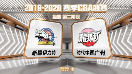 CBA 19/20赛季 复赛2阶段 新疆伊力特VS时代中国广州  CBA-周琦31+15西热15分8助,新疆103-87轻取轻取广州