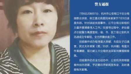 通报杭州女子失踪案:来女士已遇害,丈夫有重大作案嫌疑