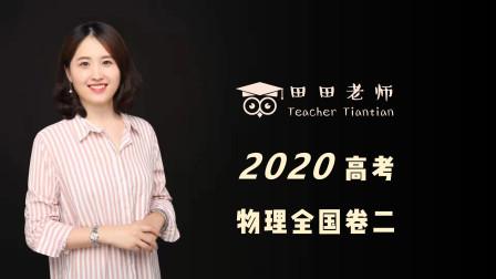 【田田老师】2020高考物理全国卷二33~34题