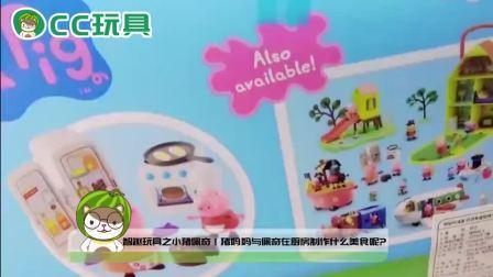 小猪佩奇玩具故事:越看越好玩,佩奇和妈妈在制作什么神奇美食?