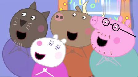小猪佩奇:佩奇和同学秀一段!家长们开了眼界,果然这学费没白交!