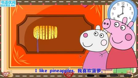快乐英语小羊苏西请小猪佩奇喝菠萝柠檬汁,儿童游戏儿童英语