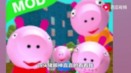 【试毒时间】山寨版小猪佩奇游戏,小朋友不要玩!