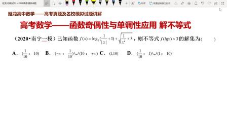 2020南宁一模 函数奇偶性与单调性综合应用 解不等式