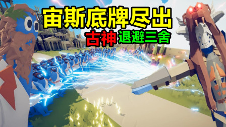 全面战争模拟器:宙斯底牌尽出,古神也得退避三舍!