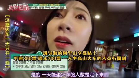 歪果仁看中国:韩国明星到中国旅游,参观中国火车时,直呼:好神奇还有厨房!