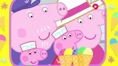 最新小猪佩奇 和猪爷爷猪奶奶一起吃美味冰激凌 简笔画