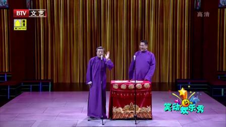 相声《这是怎么了》,刘俊杰张尧趣论网络热词,包袱不断笑翻全场