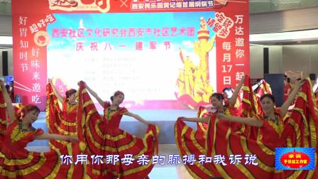 《我和我的祖国》西安海华芬芳舞韵艺术团·一起共舞庆八一!