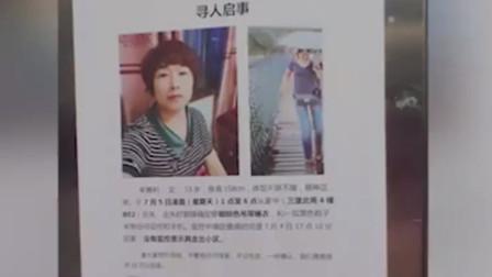 杭州女子睡觉时离奇失踪案重大突破!失踪女子已遇害,其丈夫有重大嫌疑