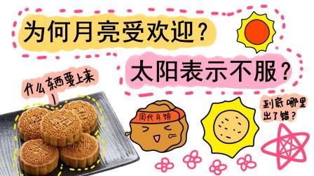"""铁头的疑惑?听说过月饼,可为什么没有""""日饼""""?"""