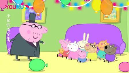 小猪佩奇猪爸爸表演魔术,变出了香蕉生日蛋糕