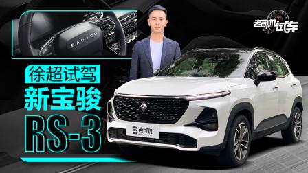 老司机试车:外观年轻 配置实用 新宝骏RS-3动态评测-老司机出品