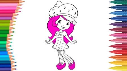 哇!好漂亮的草莓甜心公主,一起给她画上美美的颜色吧!