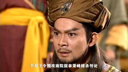 《天龙八部44》辽国贵妃利用阿紫害萧峰,萧峰委婉拒绝丐帮之主一位
