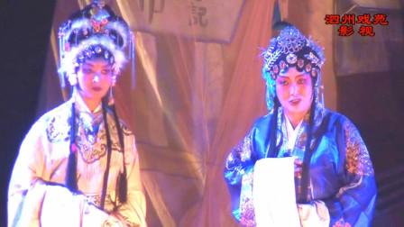 曲剧《五堂会审》全场戏第10集  南阳市宛东曲剧团演唱