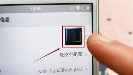 教你一招,微信头像下面可以再隐藏一个好玩的头像!太神奇了