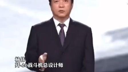 他是歼-20战斗机总设计师杨伟,说起高考,彪悍的人生不需要解释!