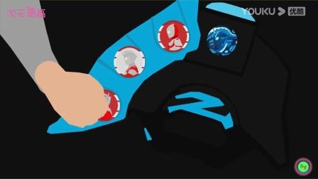 自制版泽塔奥特曼变身动画短片——贝塔冲击形态!
