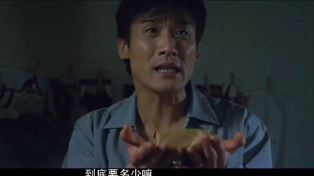 恋战冲绳:糟糕!梁家辉身份彻底曝光,被绑起来危在旦夕!