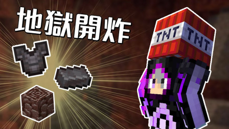 1.16【极限生存】拿TNT去地狱开炸! ! ! 终于做出狱髓装备! ! ! !