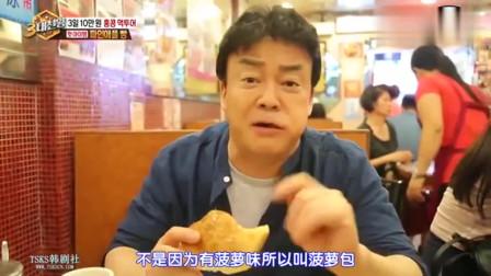 """白钟元;韩国综艺导演:菠萝包有菠萝的味道吗?白钟元听了""""想打人""""!"""