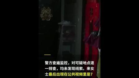 通报杭州女子失踪案:来女士已遇害,丈夫有重大作案嫌疑!