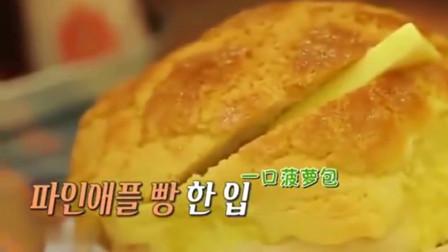 """白钟元:菠萝包有菠萝的味道吗?白钟元听了""""来脾气了""""!"""